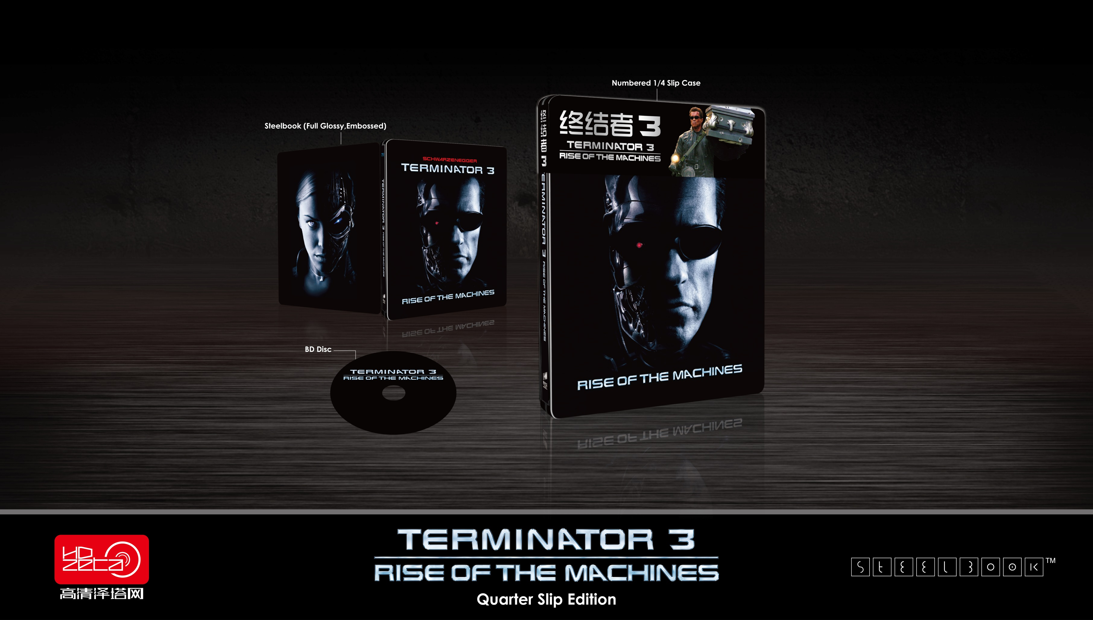 Terminator 3 HDzeta Exclusive 1/4 Slip Edition